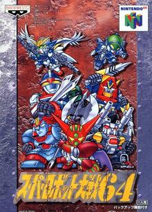 Capa do jogo Super Robot Taisen 64