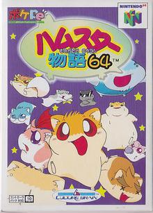 Box art for the game Hamster Monogatari 64