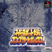 Box art for the game Super Robot Taisen: Complete Box