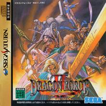 Box art for the game Dragon Force II: Kamisarishi Daichi ni