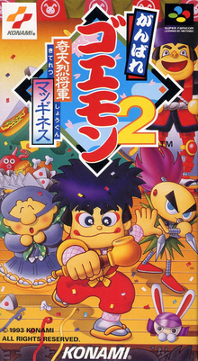 Box art for the game Ganbare Goemon 2: Kiteretsu Shogun Magginesu!