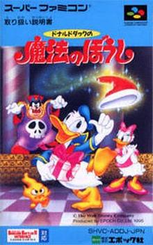 Box art for the game Donald Duck no Mahou no Boushi