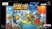 Box art for the game Super Robot Taisen EX