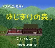 Box art for the game Famicom Bunko: Hajimari no Mori