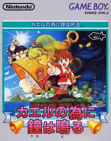 Box art for the game Kaeru no Tame ni Kane wa Naru