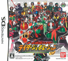 Capa do jogo All Kamen Rider: Rider Generation