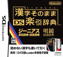 Box art for the game Kanji Sonomama Rakubiki Jiten