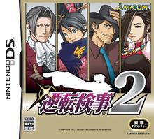 Box art for the game Gyakuten Kenji 2