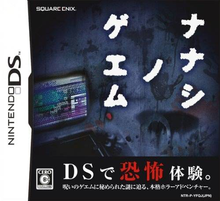 Box art for the game Nanashi no Game