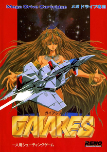 Box art for the game Gaiares