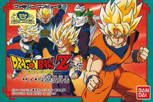 Box art for the game Dragon Ball Z Gaiden: Saiya-jin Zetsumetsu Keikaku