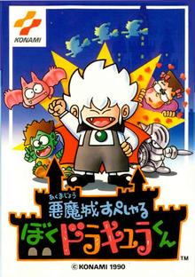 Box art for the game Akumajou Special: Boku Dracula-kun
