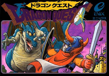 Box art for the game Dragon Quest