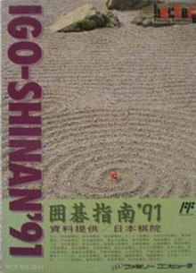 Box art for the game Igo Shinan '91
