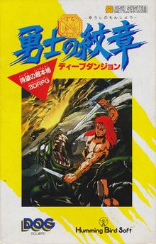Box art for the game Deep Dungeon: Yuushi no Monshou