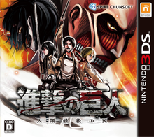 Box art for the game  Attack on Titan: Humanity in Chains