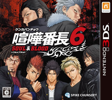 Box art for the game Kenka Banchou 6 : Soul & Blood