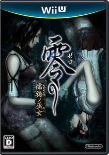 Box art for the game Fatal Frame: Maiden of Black Water