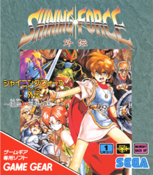 Box art for the game Shining Force Gaiden
