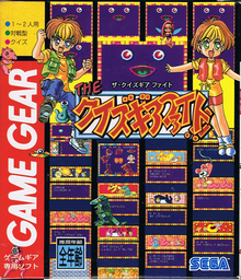Box art for the game The Quiz Gear Fight!!