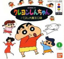 Box art for the game Crayon Shin-Chan: Puzzle Daimaou no Nazo