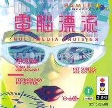 Box art for the game Dennou Hyouryuu: Multimedia Cruising