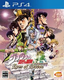 Box art for the game JoJo's Bizarre Adventure: Eyes of Heaven