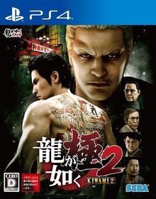 Box art for the game Yakuza Kiwami 2