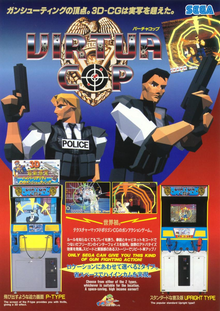 Box art for the game Virtua Cop