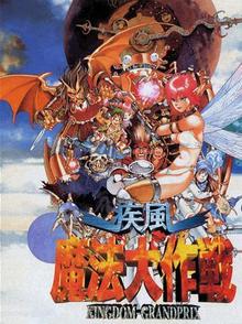 Box art for the game Kingdom Grandprix