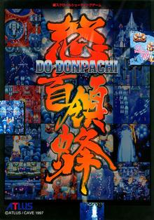 Box art for the game DoDonPachi