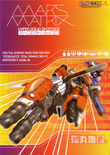 Box art for the game Mars Matrix: Hyper Solid Shooting