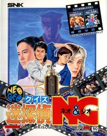 Box art for the game Quiz Daisousa Sen Part 2: Quiz Meintantei Neo Geo