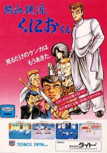 Box art for the game Nekketsu Kouha Kunio Kun