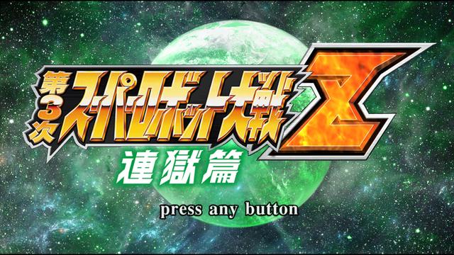 Dai-3-Ji Super Robot Taisen Z Rengoku-hen - Playstation 3 - Alvanista