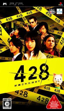 Box art for the game 428 - Fuusa sareta Shibuya de