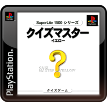 Box art for the game Quiz Master Yellow