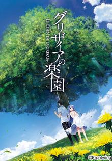 Box art for the game Grisaia no Rakuen