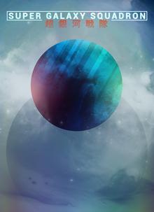 Box art for the game Super Galaxy Squadron
