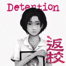 Box art for the game Detention (返校)