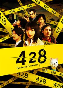 Box art for the game 428: Shibuya Scramble