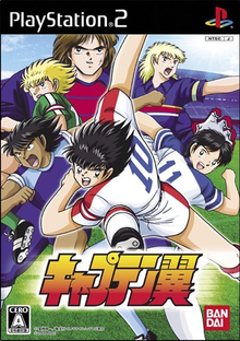 Captain Tsubasa - Playstation 2 - Alvanista ac14600cfac3c