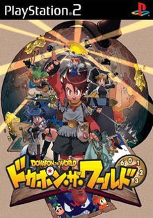 Box art for the game Dokapon The World