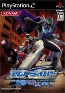 Box art for the game Get Ride! AMDriver: Soukoku no Shinjitsu