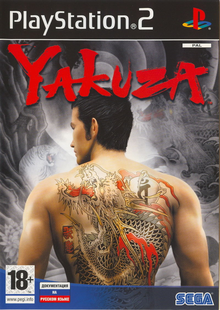 Box art for the game Yakuza