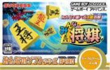 Box art for the game Minna no Shogi